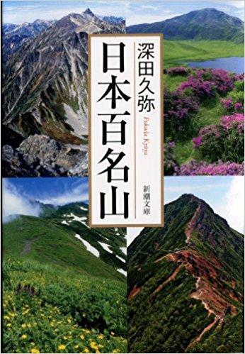 日本百名山!ふるさとの山『月山』