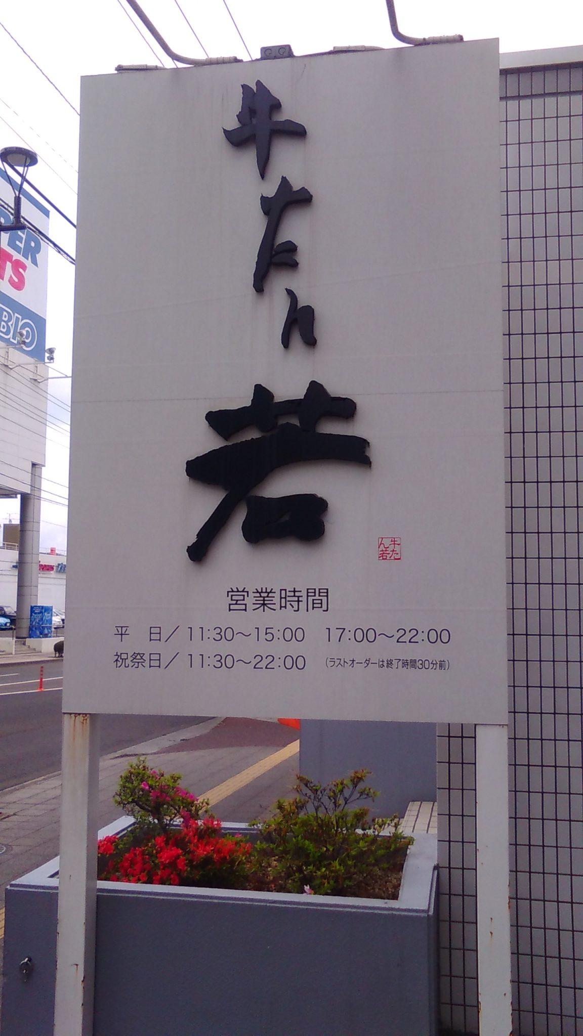 牛たん若 泉店!うまくて安い牛たん焼きが食べられるお店!