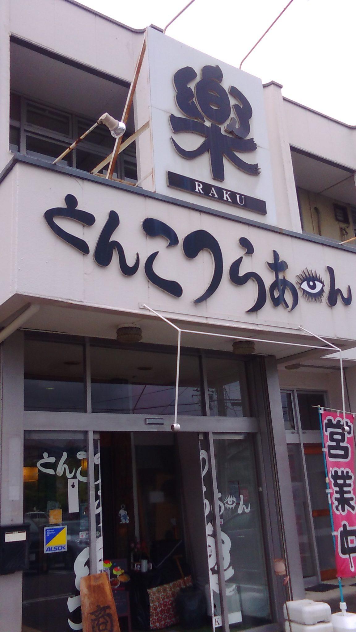とんこつラーメン『楽』!仙台泉分店は大好きなラーメン店!