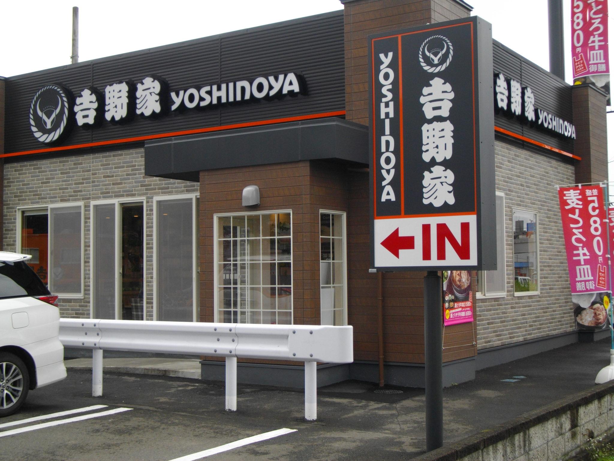 黒い吉野家?吉野家4号線仙台山の寺店に行ってみました!から牛がお勧め?