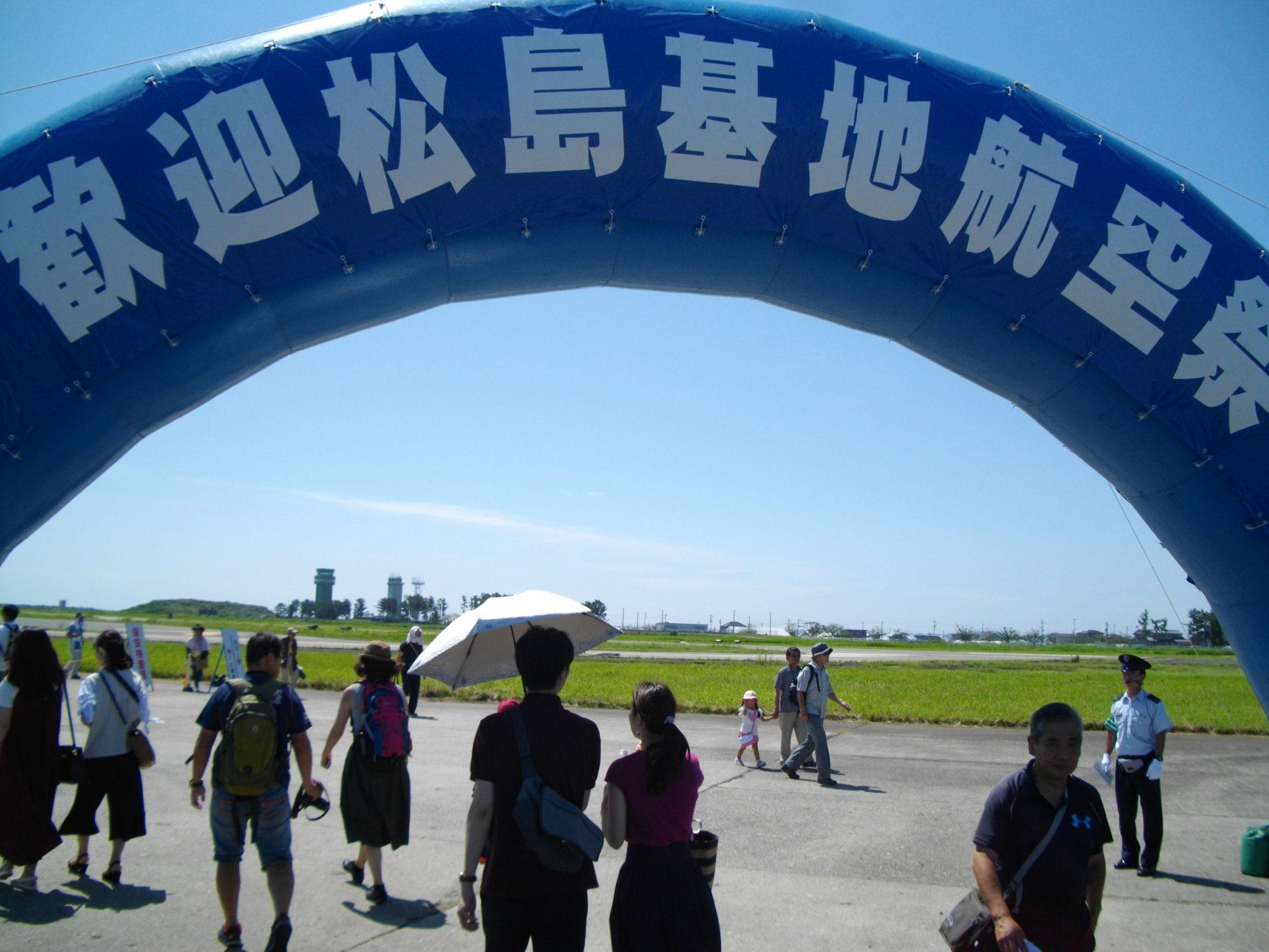 松島基地航空祭2017に行ってきました!ブルーインパルスに感動!