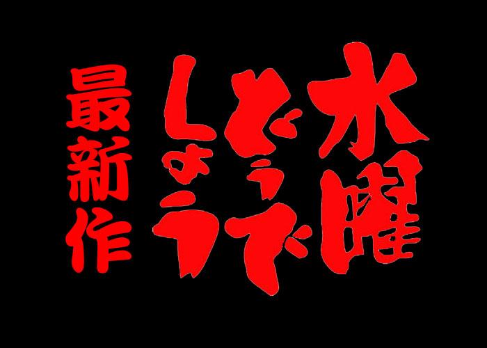水曜どうでしょう!DVD第27弾!10/25発売!定期発売終了?