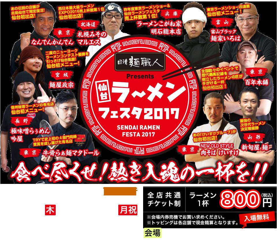 仙台ラーメンフェスタ2017が開催!今年で3回目?全国の有名店が集結!