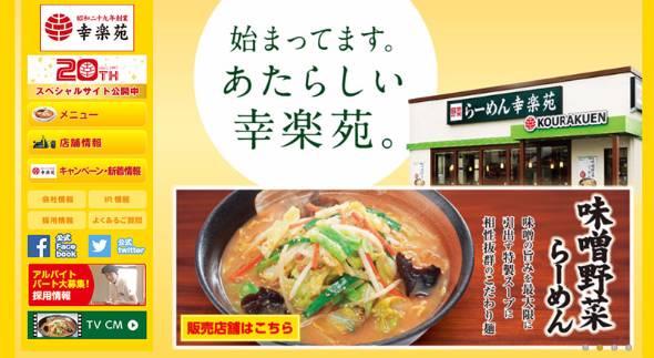 いきなり? 幸楽苑と「いきなり!ステーキ」FC契約にびっくり!