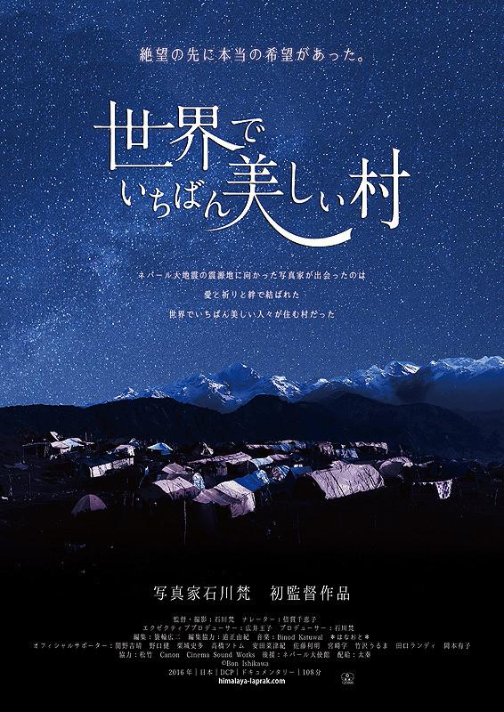 おすすめ映画「世界でいちばん美しい村」の監督「石川梵」さん素敵!