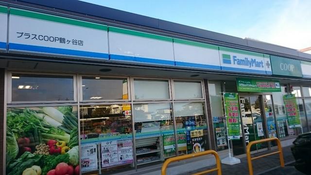 ファミマ+COOP!鶴ヶ谷店がオープン!