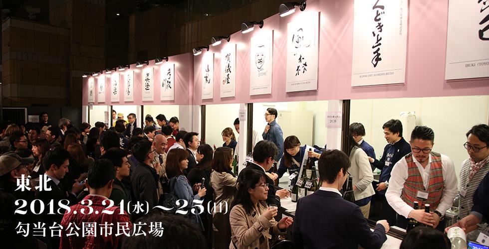 日本酒イベントが仙台で開催!中田英寿プロデュース?