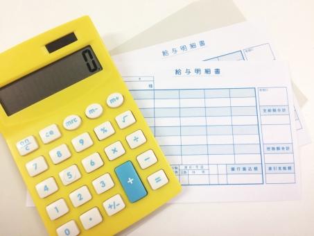 退職一時金にかかる税金と節税方法を調べてみた!