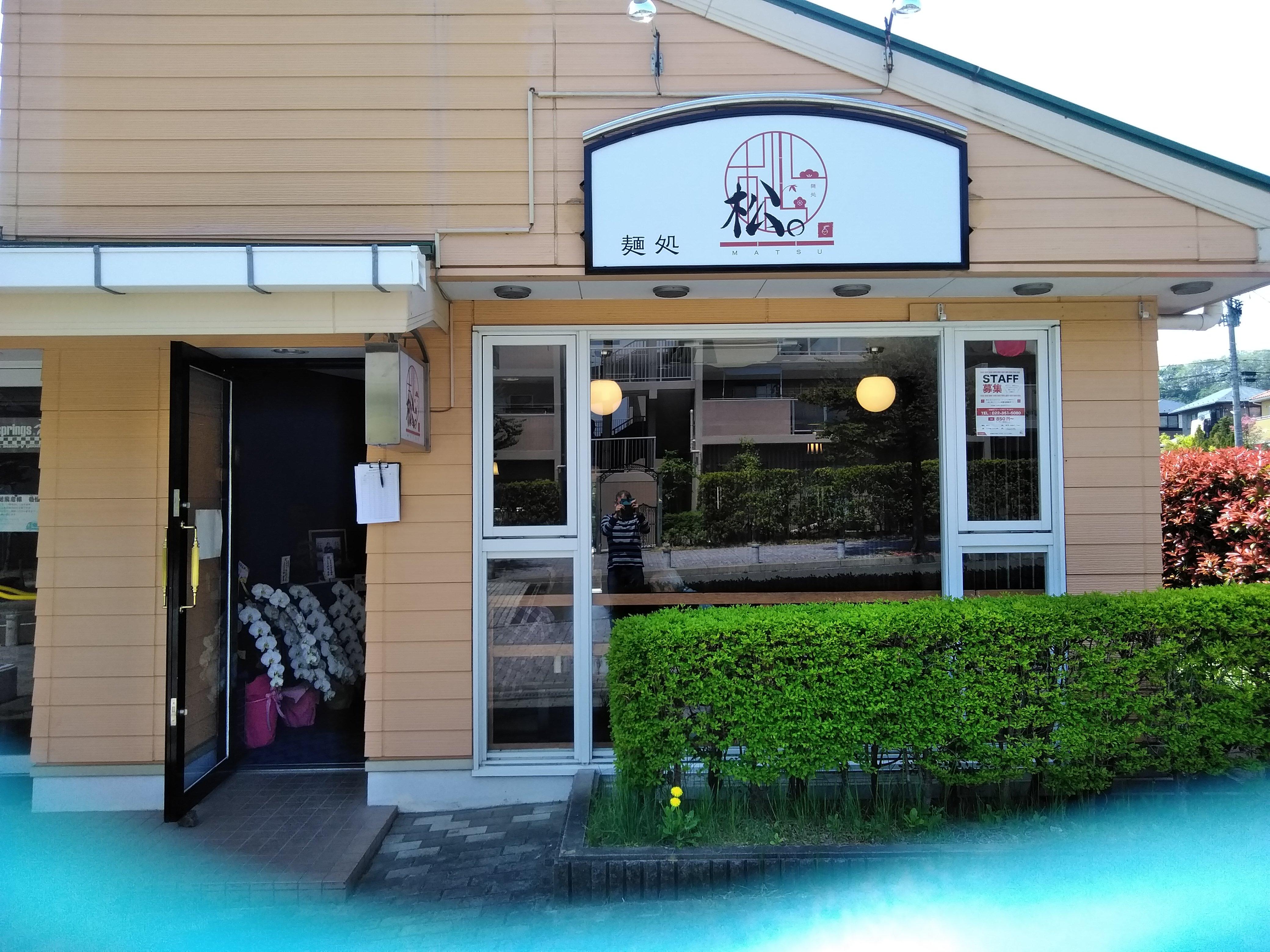 壺つけ麺!麺処 松。富谷市にオープン!