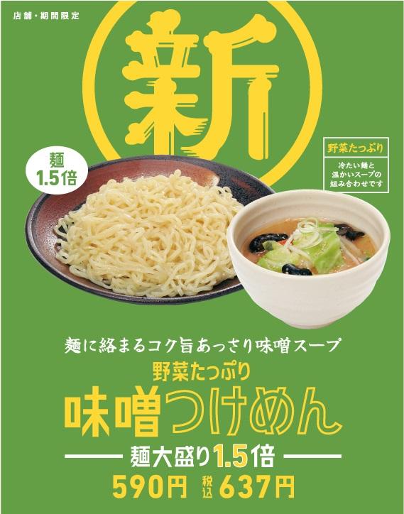 幸楽苑の新メニュー!野菜たっぷり 味噌つけめん!