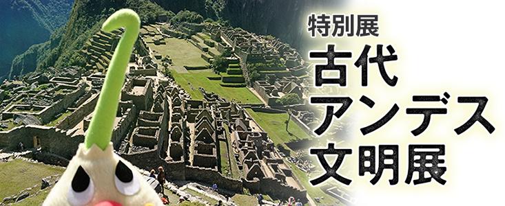 古代アンデス文明展!仙台で開催!