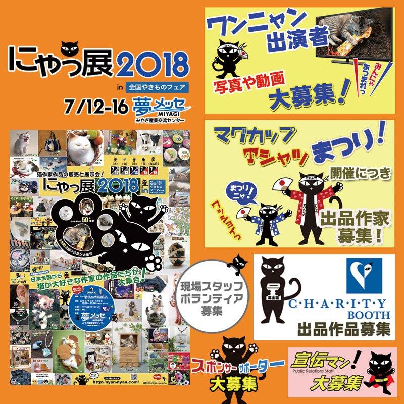 にゃっ展2018!夢メッセで開催!