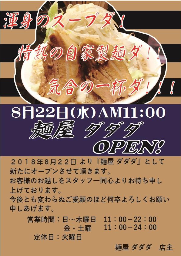 G麺屋が閉店!麺屋ダダダがオープン!