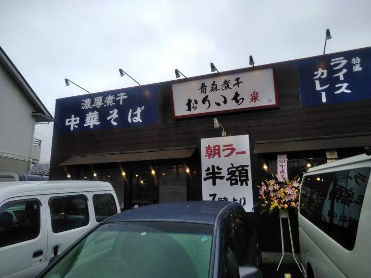 札幌海老麺舎跡に開店?らーめん青森煮干おりいち泉に行ってみた!