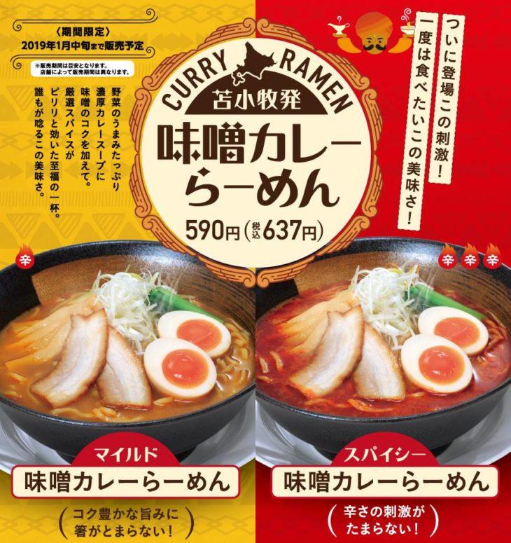 幸楽苑!味噌カレーらーめんが新発売!