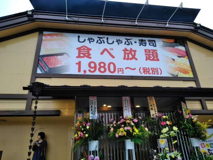しゃぶ政宗鶴ヶ谷店に行ってみた!