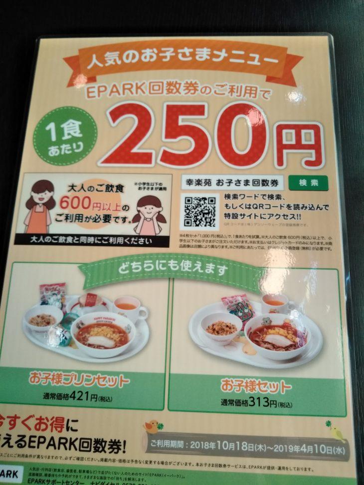 幸楽苑の「お子さま回数券」が全国店舗で利用可能になった!