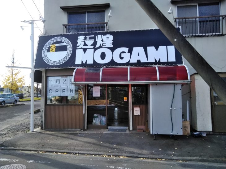 らーめんMOGAMI 中倉!11/25オ-プン