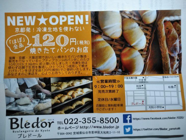 大人気のブレドール仙台大和町店に行ってみた!