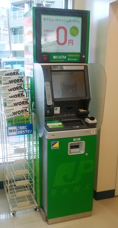 ファミマでゆうちょ銀行ATMが使えて便利?