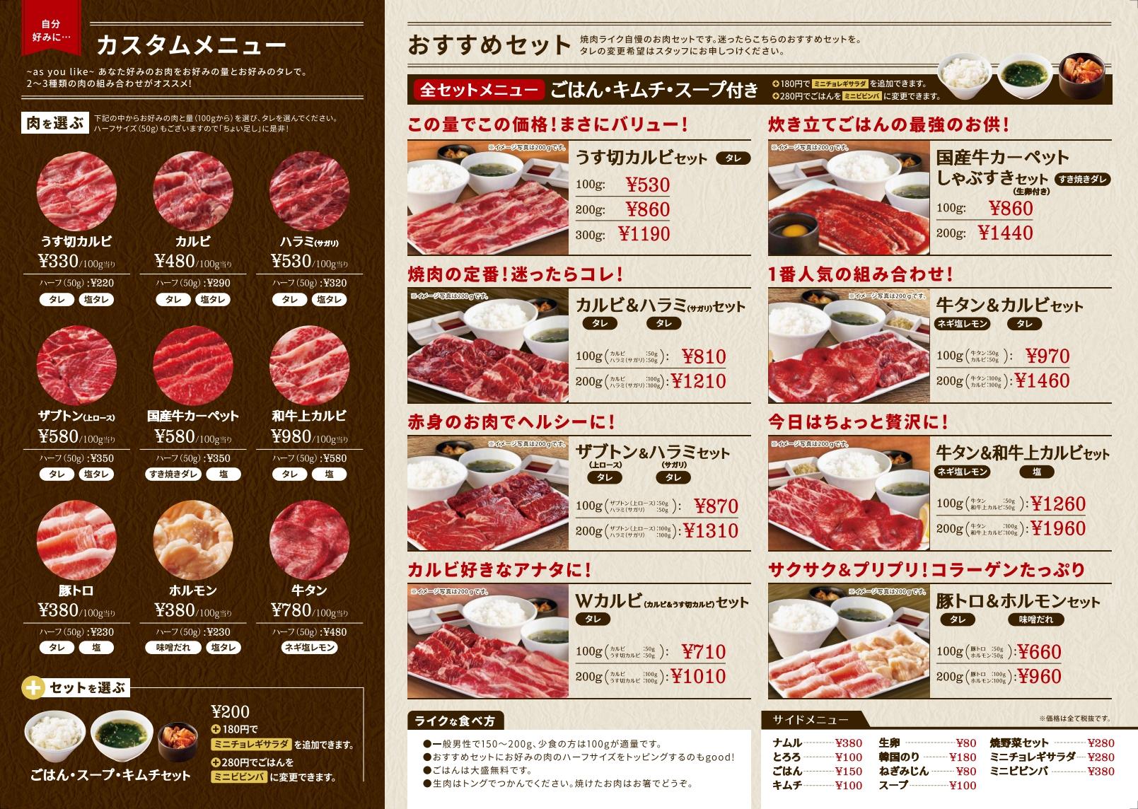 ライク 焼き肉