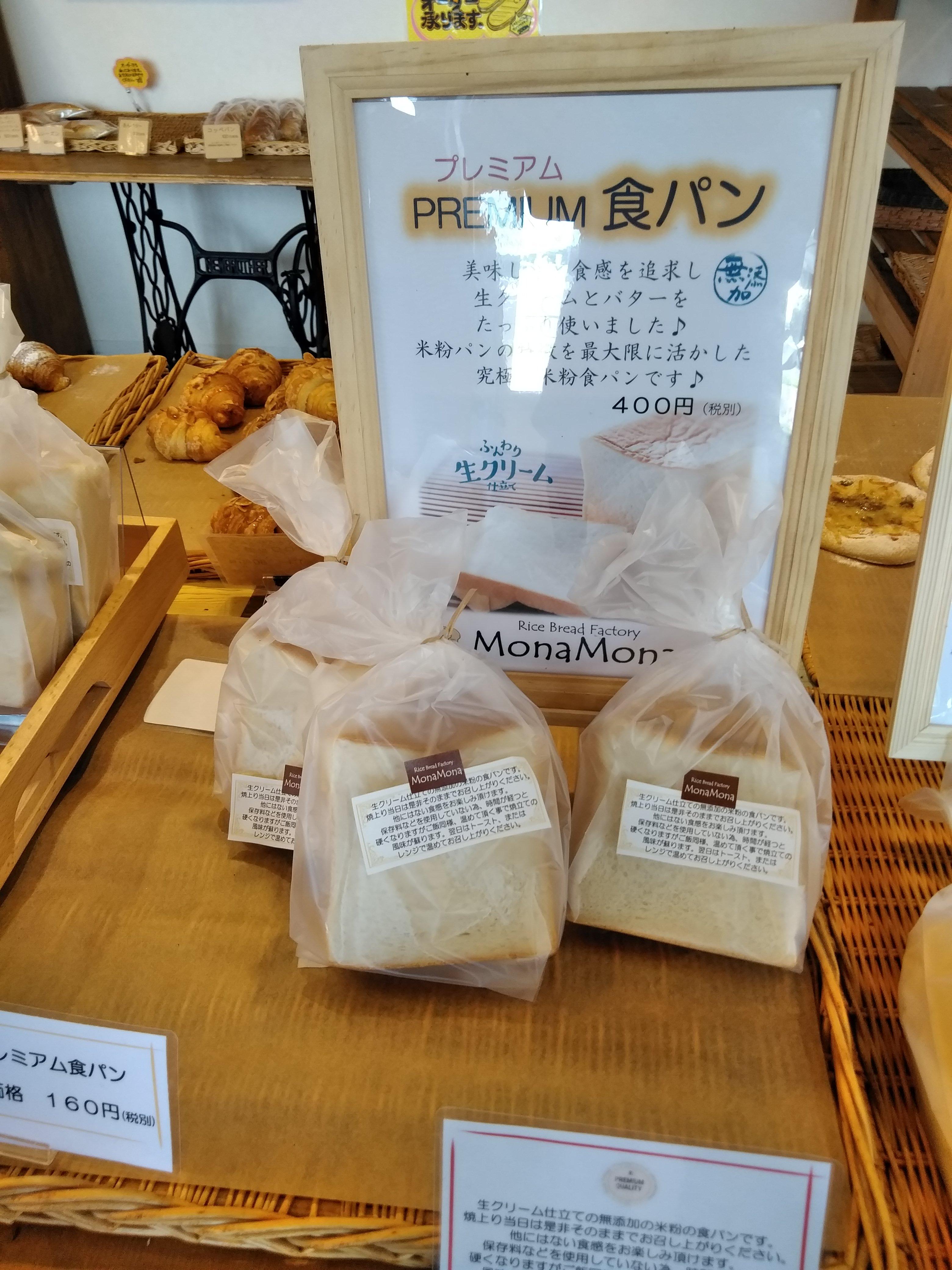 新発売の米粉パンのMonaMonaのプレミアム食パンが激旨!