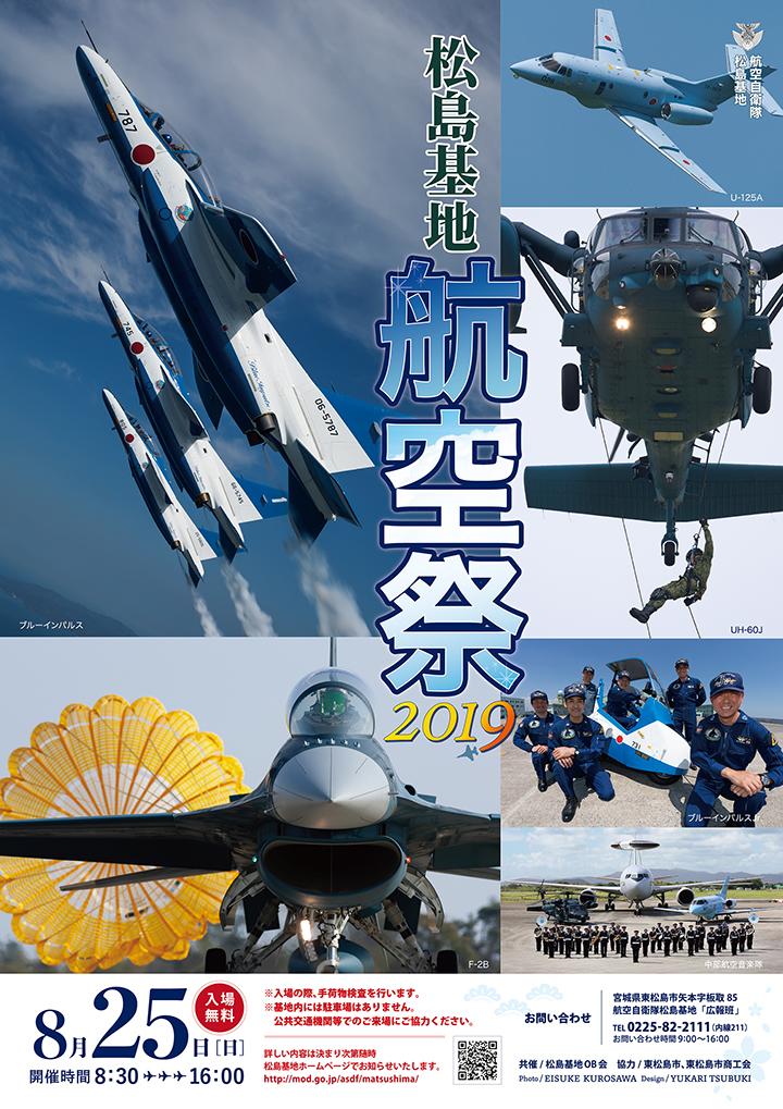 ブルーインパルスの松島基地航空祭2019に行く為の注意点は?