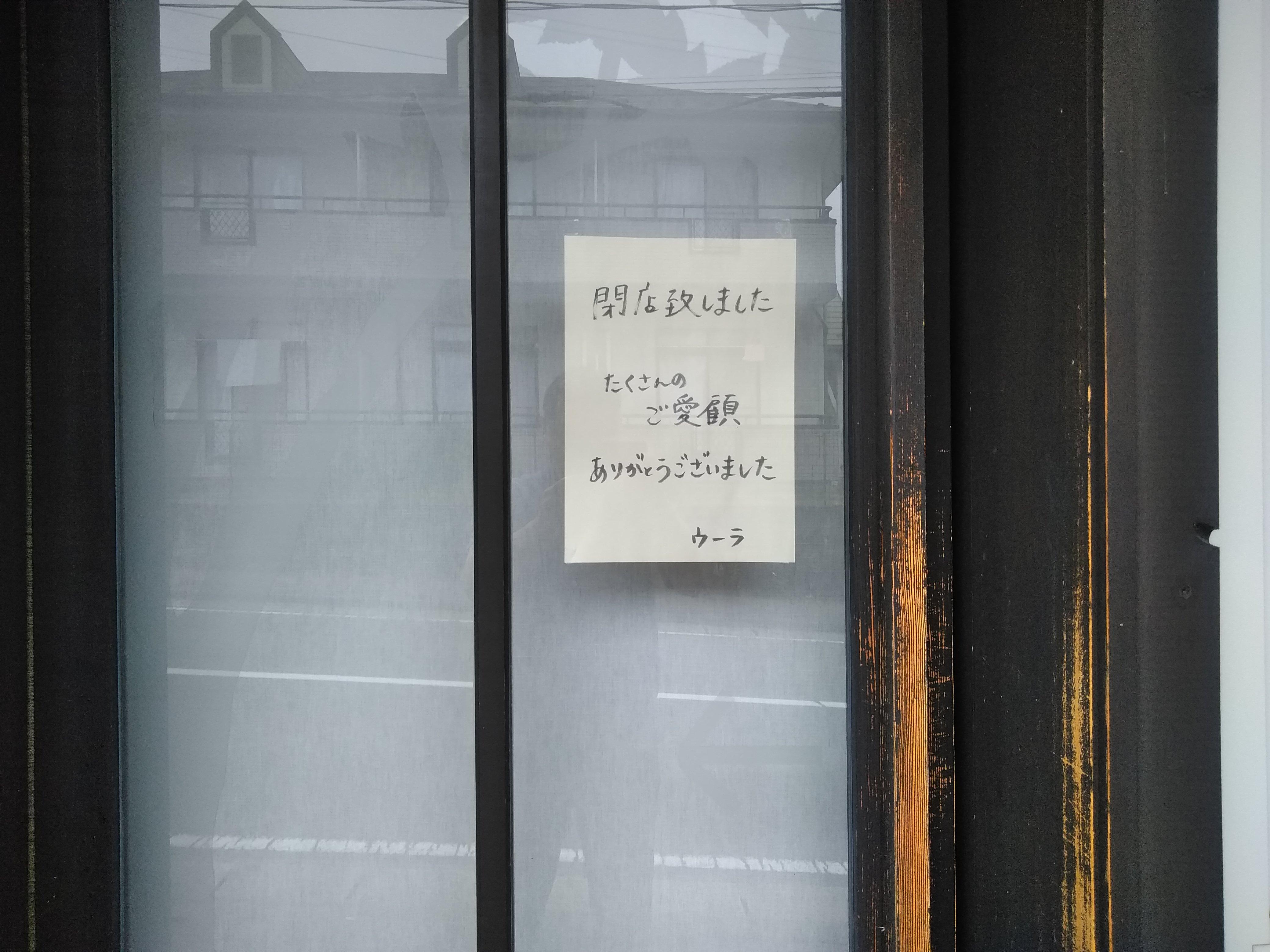 残念!アマイモン ウーラが閉店!