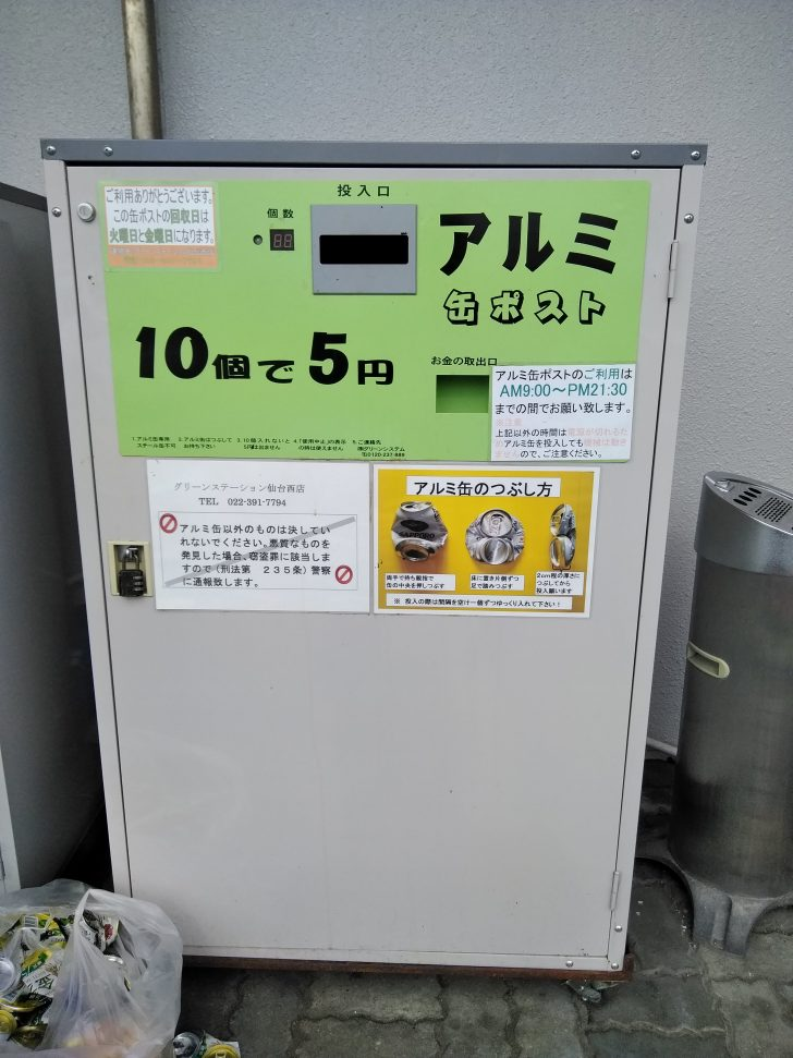 スーパー『ヤマザワ』の「アルミ缶ポスト」でリサイクルとエコに貢献!更に現金ゲットで超お得!