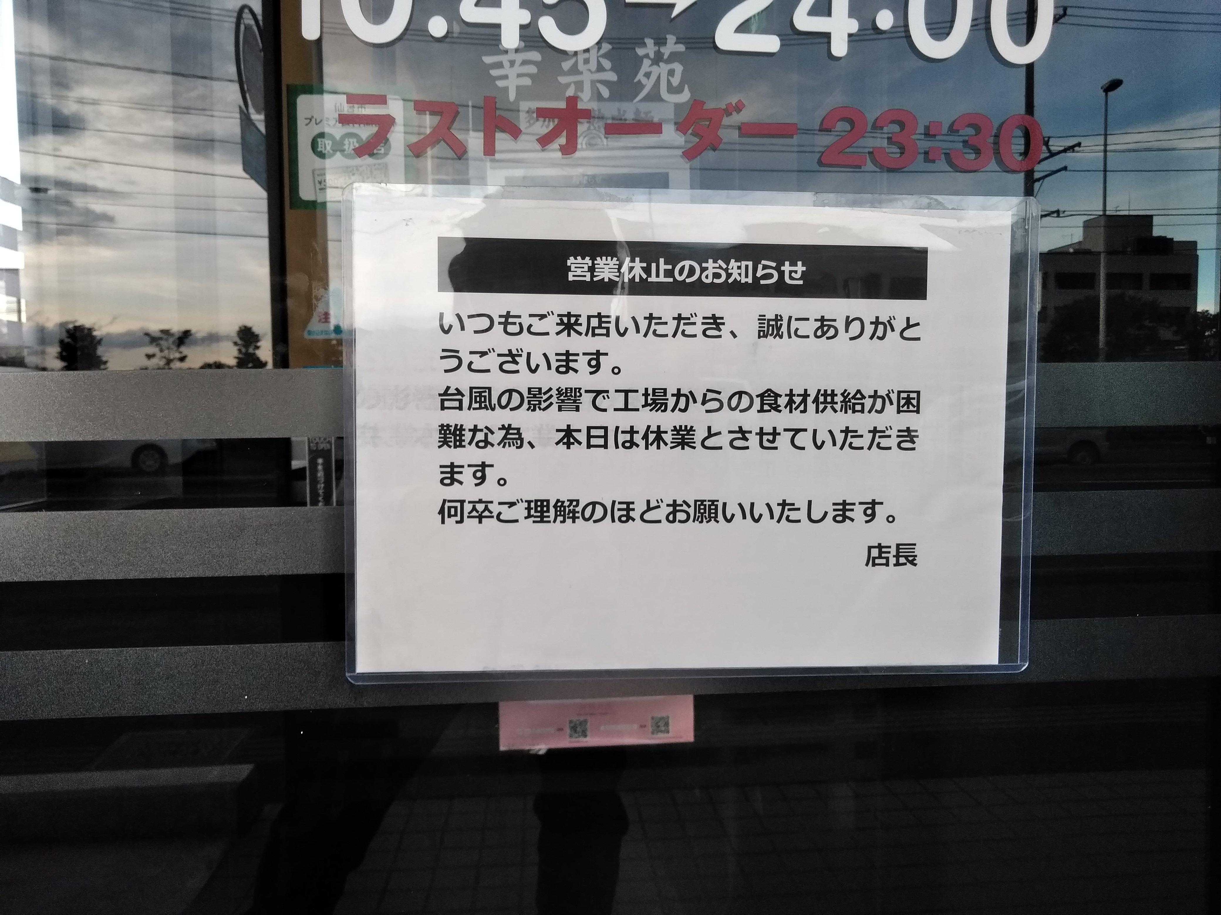 台風19号の影響で幸楽苑150店舗が営業休止!