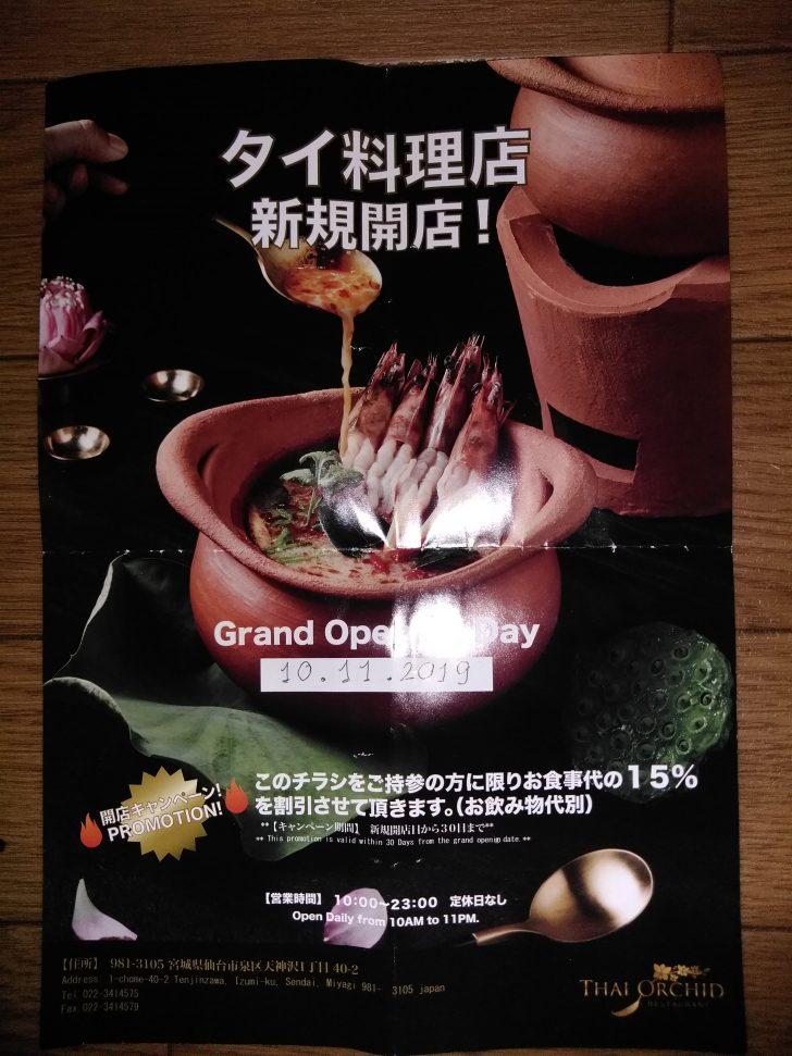 タイ料理店(THAI ORCHID)が仙台市泉区天神沢に11/10新規オープン
