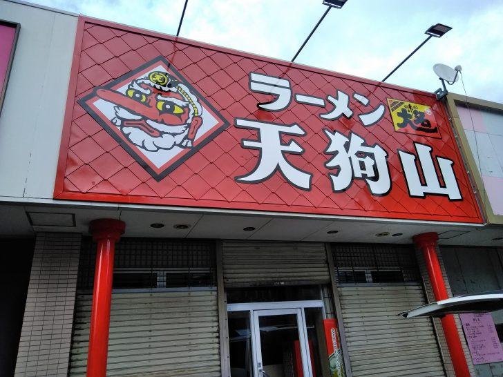 ラーメン天狗山( てんぐざん)大和町店が大吉跡地に1/6オープン!