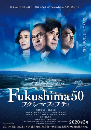 絶対見て欲しい!映画Fukushima50の試写会をみてそう思った!