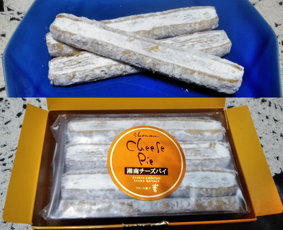 男もはまる?衝撃の美味しさ!湘南チーズパイは最高のスイーツ!