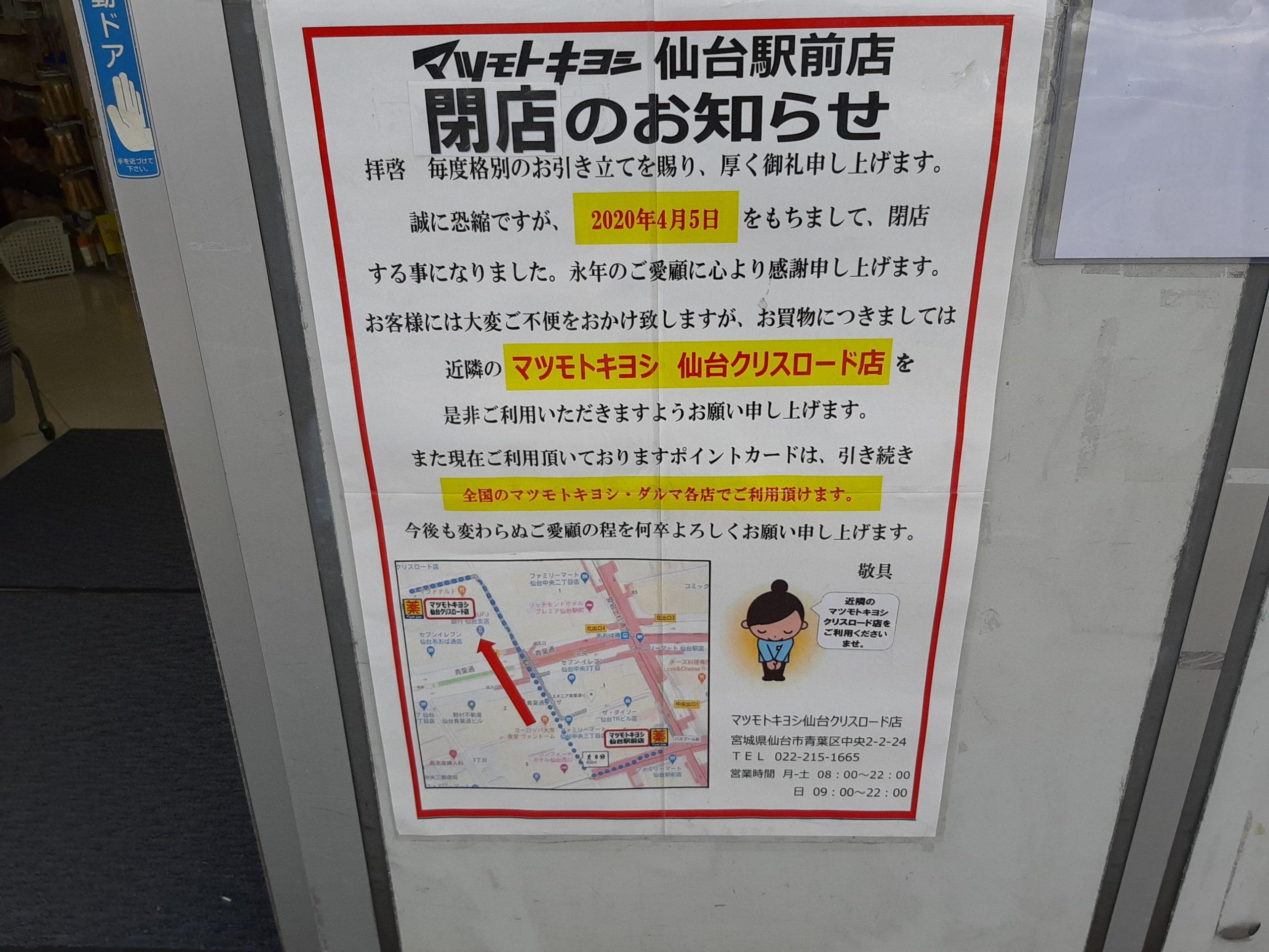 閉店セール中!マツモトキヨシ仙台駅前店が4/5閉店決定!