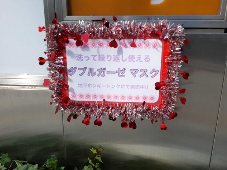 マスクが買える?仙台でマスクを毎日販売しているお店を見つけた!