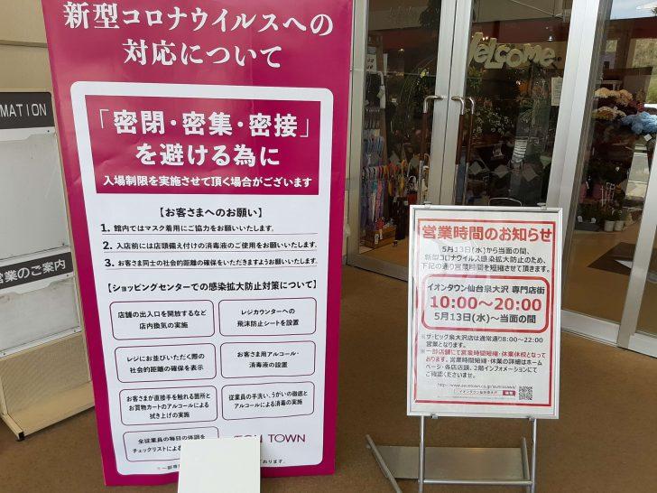 イオンタウン仙台泉大沢の専門店街が5/13より営業再開した!