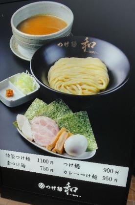 人気行列店!つけ麺 和の3号店が仙台市泉中央へ8月10日オープン!
