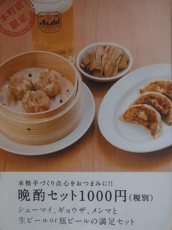 人気の長町ラーメン本町店でお得な晩酌セットとラーメンを食べてみた!