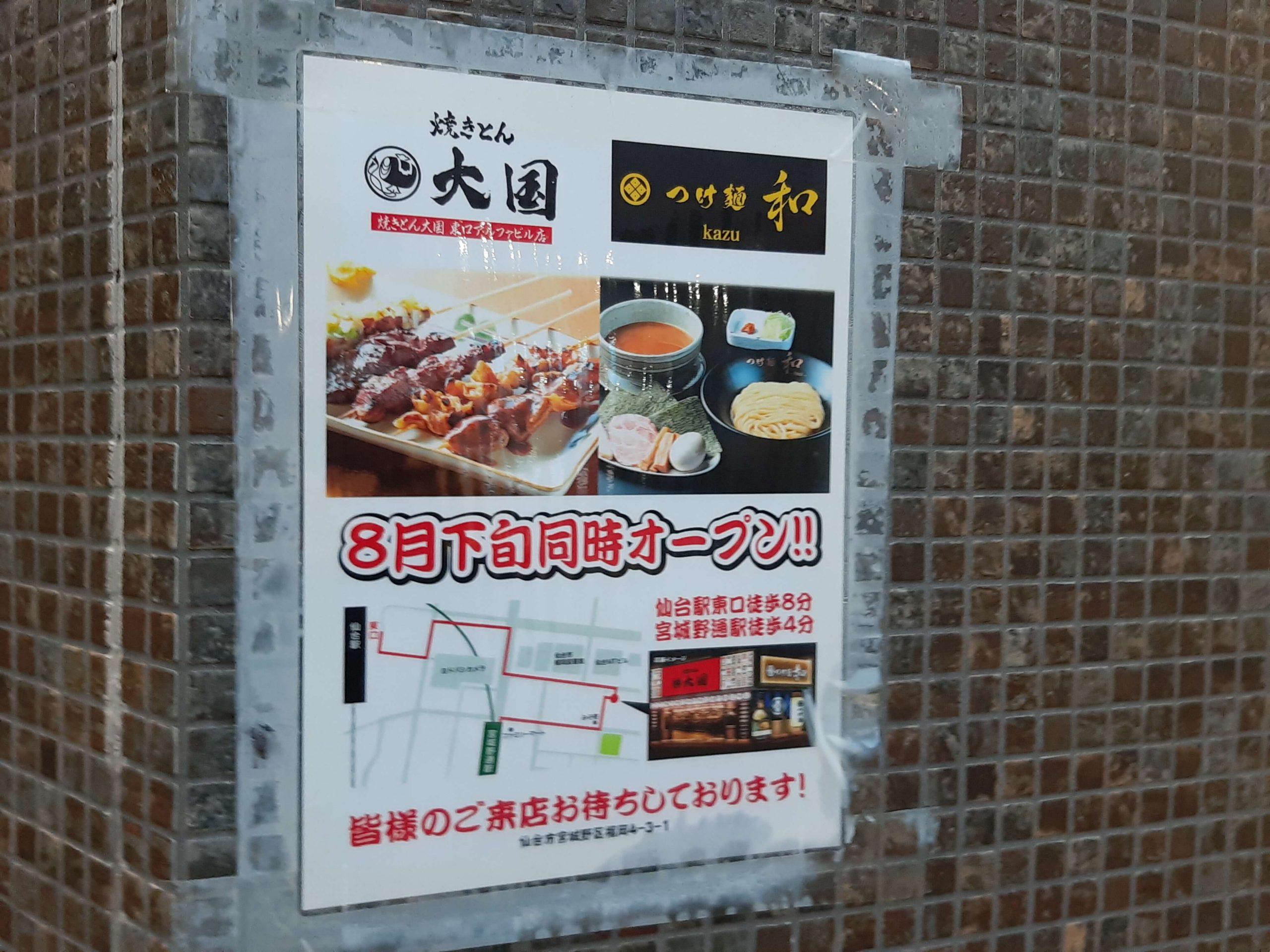人気店 『つけ麺 和』4号店が仙台駅東口の利久跡地に8月下旬開店!