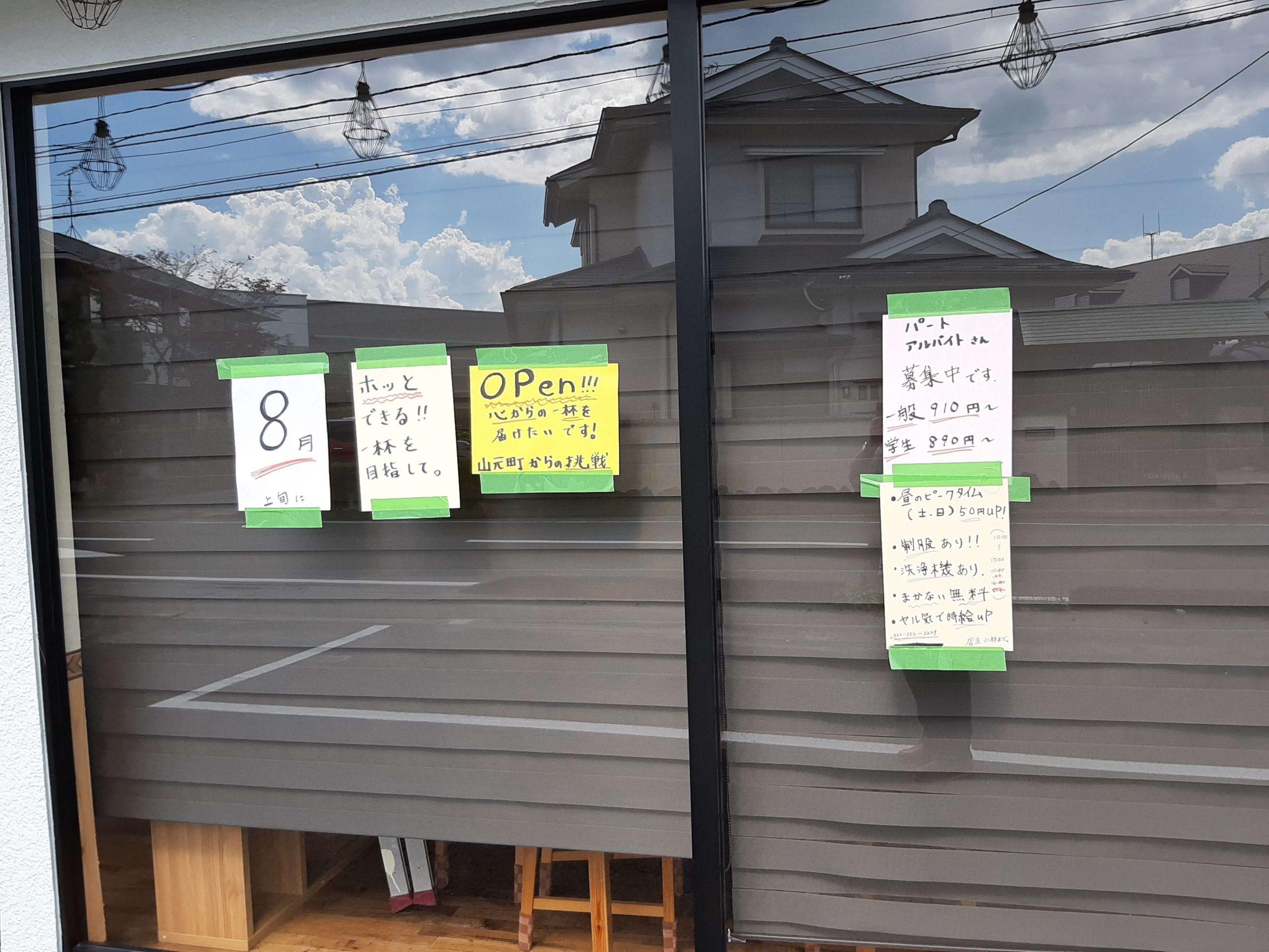 山元町の『麺家一芯』が若林区沖野の『はまや沖野店』跡に8月上旬オープン!