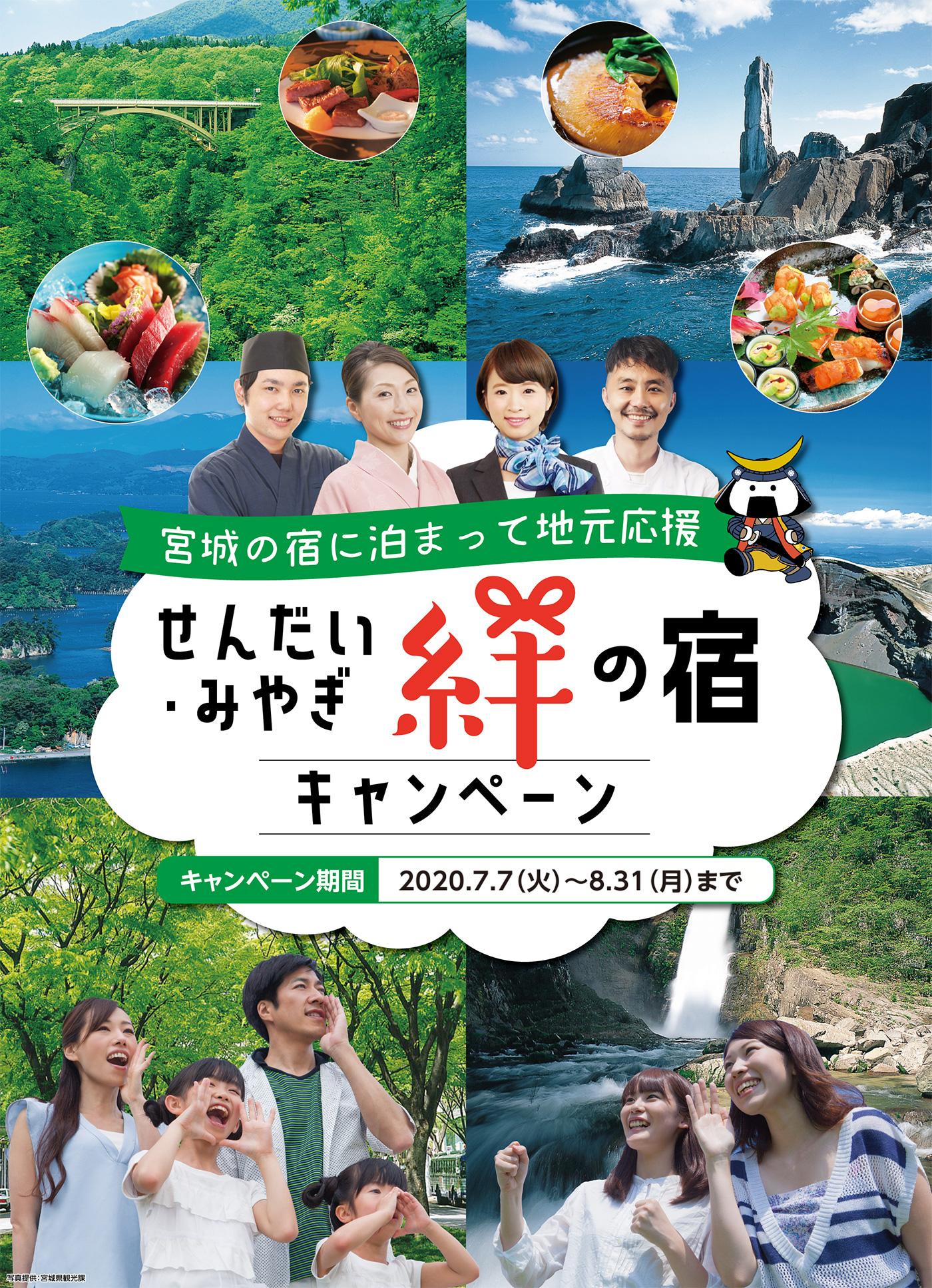 お得に応援!1泊5000円割引『せんだい・みやぎ絆の宿キャンペーン』が7月7日開始!
