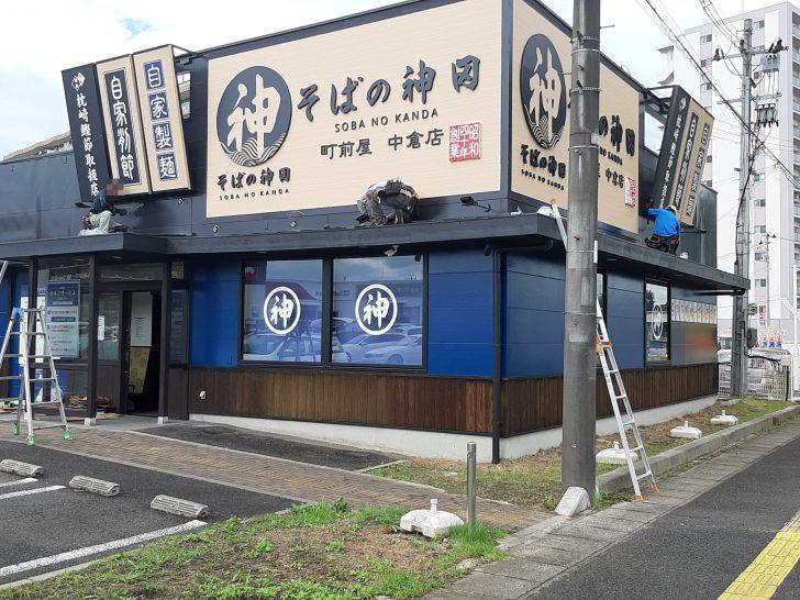 【安くて旨い】そばの神田 町前屋 中倉店が9月28日オープン!