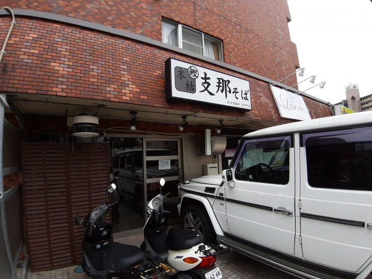 人気ラーメン店!桜木製麺所 大和町店が9月末にOPEN?