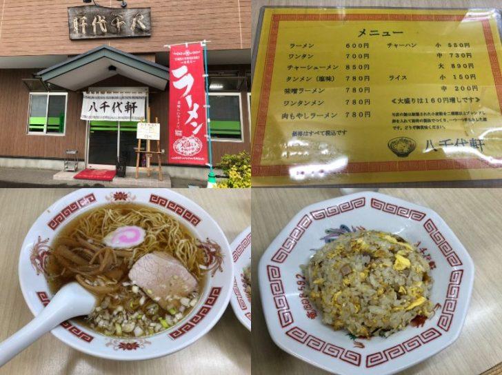 【人気行列店】『八千代軒』でラーメンとチャーハンを食べてみた!