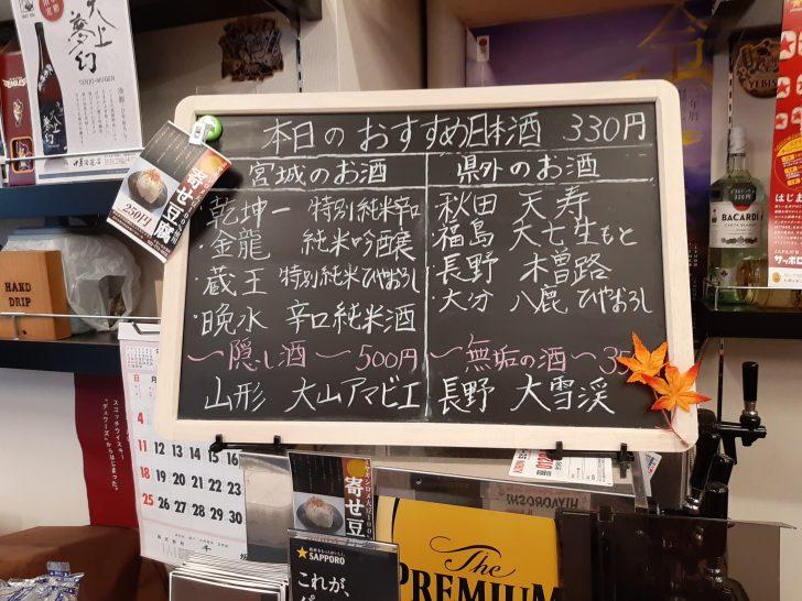 【地酒が激安】立飲み 『櫻井商店』に行ってきました!