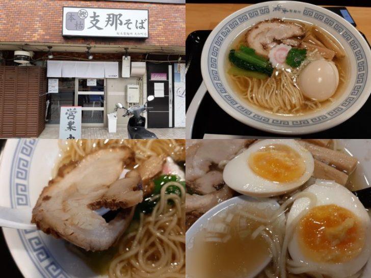 【激旨】人気行列店!桜木製麺所2号店 大和町店へ行ってみた!