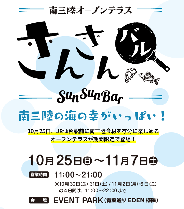 【南三陸町を応援】『南三陸オープンテラスさんさんバル』が仙台駅前で開催中!