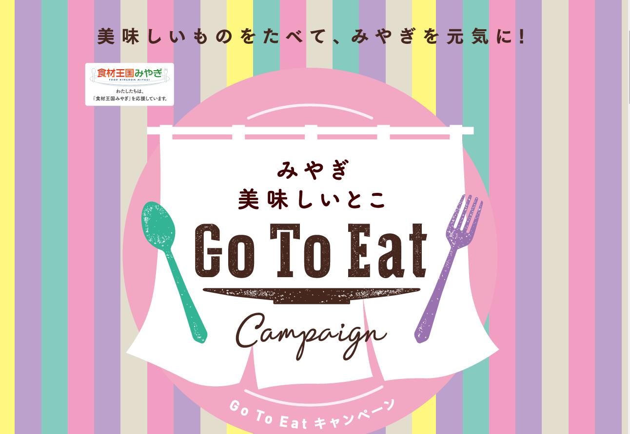 『GO TO EAT』のプレミアム付き食事券が2020年11月16日から販売!
