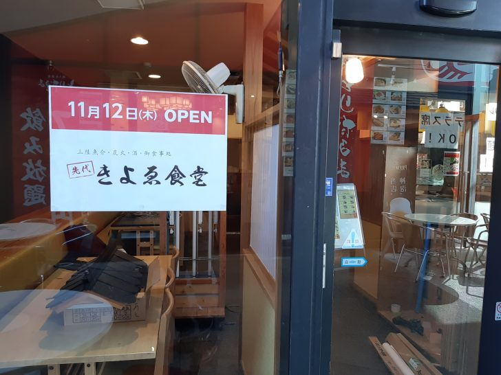 仙台駅前EDENの(串てん酒場てんぺろ)跡に『きよゑ食堂』が11/12OPEN